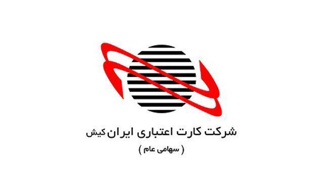 اسکار بانکداری ایران دوباره به ایران کیش رسید