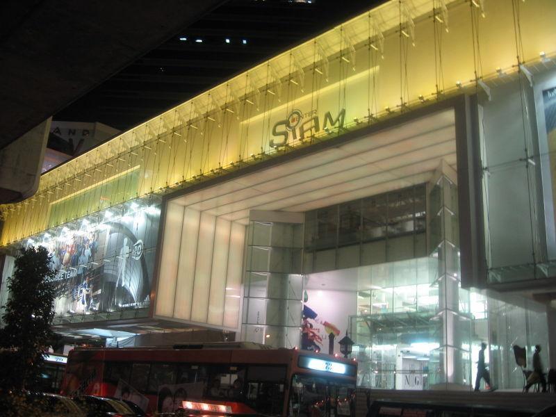 مرکز خرید سیام سنتر بانکوک تایلند