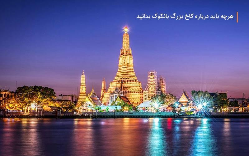 هرچه باید درباره کاخ بزرگ بانکوک بدانید