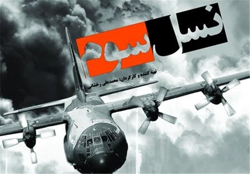 روایت قربانیان بمیاران شیمیایی جنگ ویتنام در مستند نسل سوم