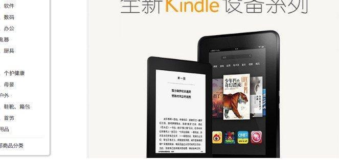 فروشگاه کتاب چینی آمازون همچنان فعال است
