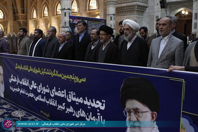 اعضای شورای عالی انقلاب فرهنگی با آرمان های امام راحل(ره) تجدید میثاق کردند
