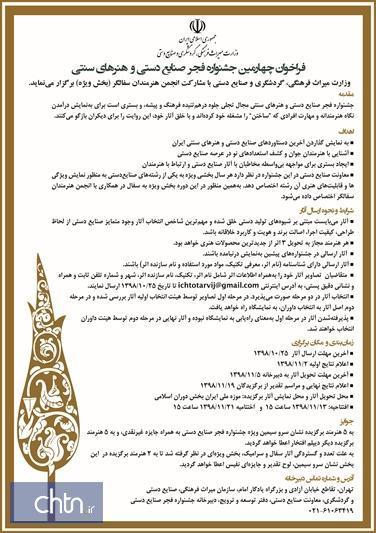 فراخوان چهارمین جشنواره فجر صنایع دستی و هنرهای سنتی منتشر شد
