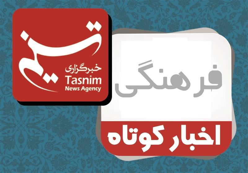 نمایشگاه هنر در آیینه های ایثار در کاشان برگزار گردید، اعلام برنامه های هفته گردشگری