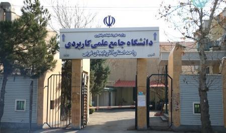 مرکز آموزش صنعت فرسازان ماکو به دانشگاه های علمی کاربردی آذربایجان غربی اضافه شد