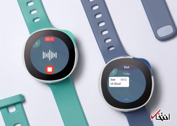 ساعت هوشمندی که امنیت بچه ها را تضمین میکند