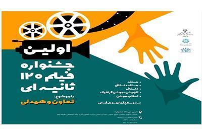 نخستین جشنواره فیلم 120 ثانیه ای با موضوع تعاون و همدلی در خوزستان برگزار می شود