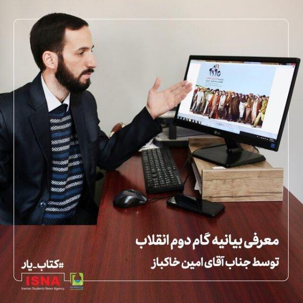 معرفی بیانیه گام دوم انقلاب توسط معاون پژوهشی جهاد دانشگاهی قزوین