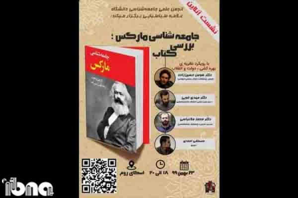 جامعه شناسی مارکس نقد و آنالیز می گردد