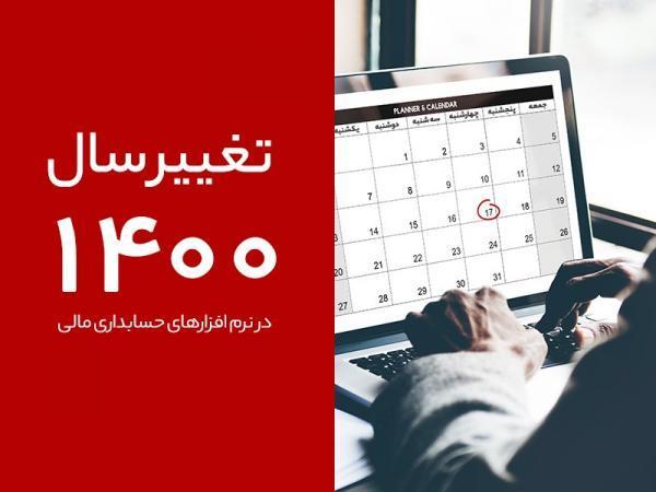 تغییر به سال 1400 در نرم افزار حسابداری مالی