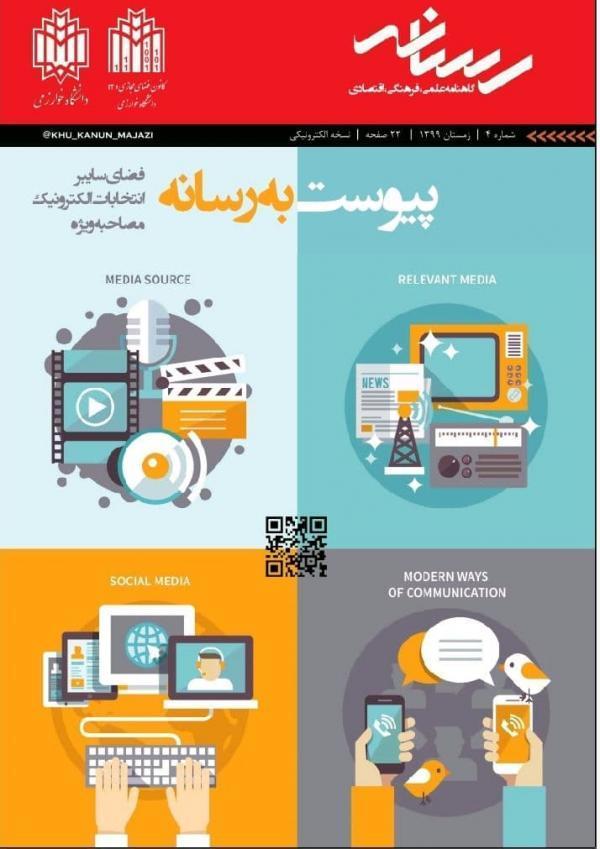 پیوست به رسانه ، شماره چهارم نشریه دانشجویی رسانه کانون فضای مجازی دانشگاه خوارزمی منتشر شد خبرنگاران