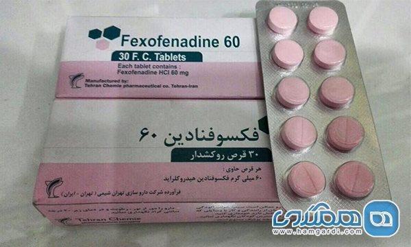 عوارض داروی فکسوفنادین چیست؟
