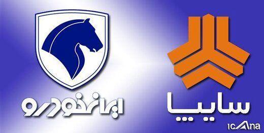 تعلیق فروش فوق العاده ایران خودرو و سایپا