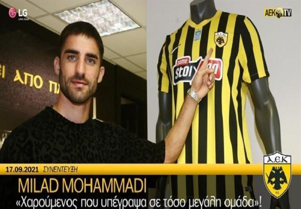 میلاد محمدی: عضوی از آاِک بودن، احساس زیبایی است، از حضور کنار دو کاپیتان تیم ملی راضی هستم